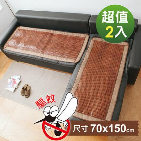 格藍傢飾-驅蚊碳化麻將竹貴妃椅坐墊-2入(150x70cm )