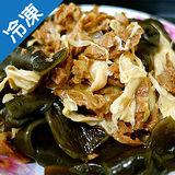 佳佳海帶素肉1包(1kg/包)(滷味)