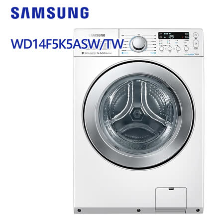 SAMSUNG三星14公斤變頻滾筒洗脫烘洗衣機WD14F5K5ASW/TW