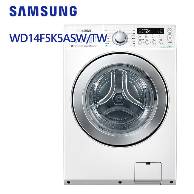 SAMSUNG三星 14公斤變頻滾筒洗脫烘洗衣機WD14F5K5ASWTW 白色  ~ 送