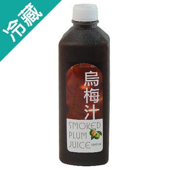 自然補給漢方烏梅汁1000ML/瓶