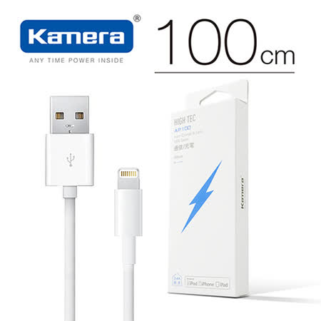 [買一送一] Kamera for Apple Lightning,8pin 傳輸線 (AP100)