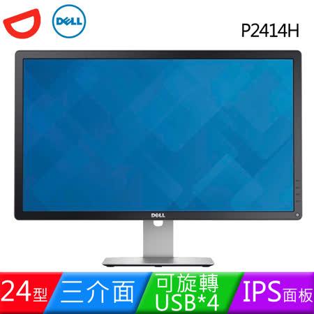 DELL P2414H 24型AH-IPS超寬視角液晶螢幕《原廠三年保固》