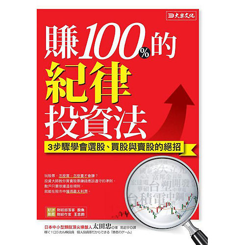 賺100^%的紀律投資法:3步驟學會選股、買股與賣股的絕招