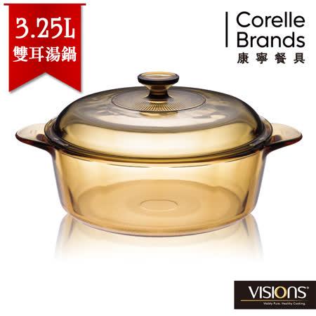 【美國康寧 Visions】3.25L晶彩透明鍋-VS32