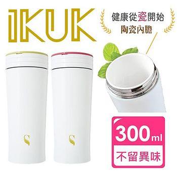 IKUK 真空雙層內陶瓷保溫杯-蘋果綠 300ml