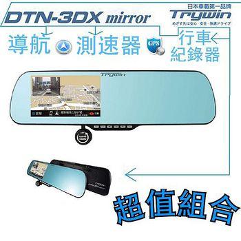 Trywin DTN-3DX mirror 5吋導航+測速+後視鏡行車記錄器 (贈16G記憶卡)