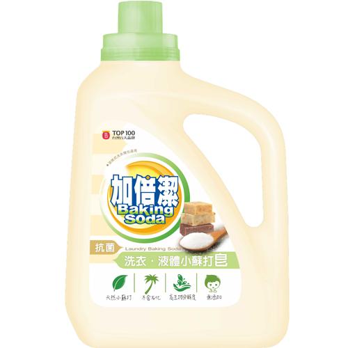 加倍潔洗衣精洗衣液體小蘇打皂~抗菌2400gm