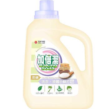 加倍潔洗衣精洗衣液體小蘇打皂-防蹣2400gm