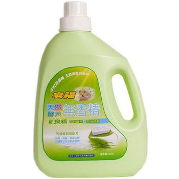 皂福無香精天然酵素肥皂洗衣精2400g