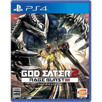 PS4 噬神者 2:狂怒解放 亞洲中文版