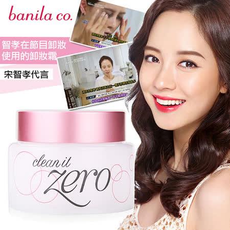 韓國 BANILA CO 皇牌零負擔保濕卸妝霜(100ml)