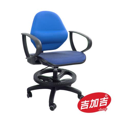 【私心大推】gohappy吉加吉 兒童成長 電腦椅 TW-057 PRO (三色)評價如何www gohappy com tw
