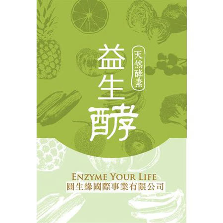 Enzyme your life 圓生緣益生酵6小瓶入