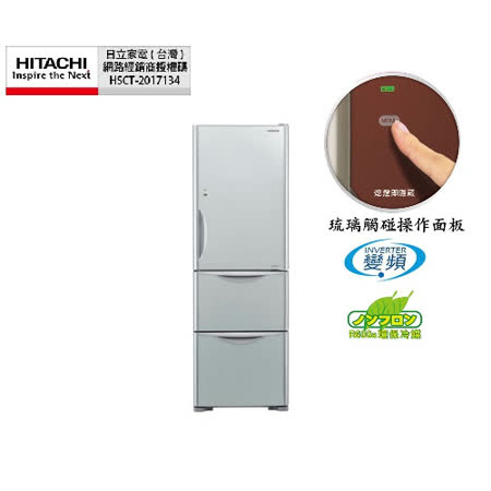 日立 HITACHI 385L 三門 冰箱 琉璃白 RG41WS