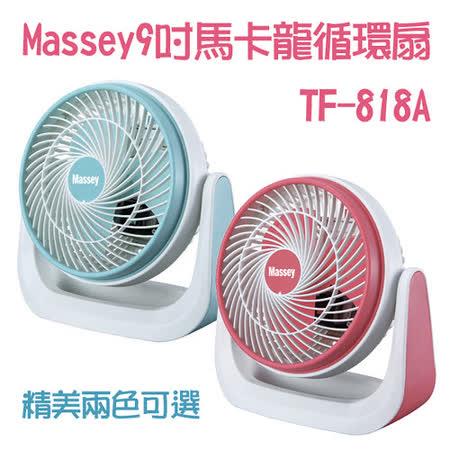 【Massey】9吋馬卡龍循環扇 TF-818A (兩色可選)