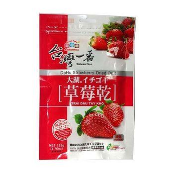 台灣一番大湖草莓乾135g