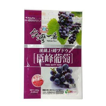 台灣一番溪湖巨峰葡萄乾150g