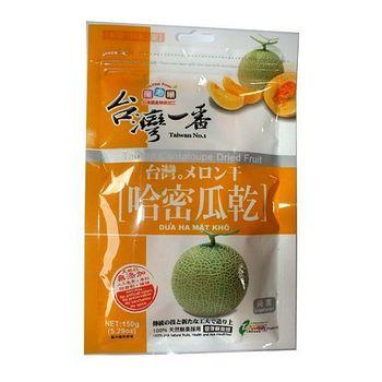 台灣一番哈蜜瓜乾150g