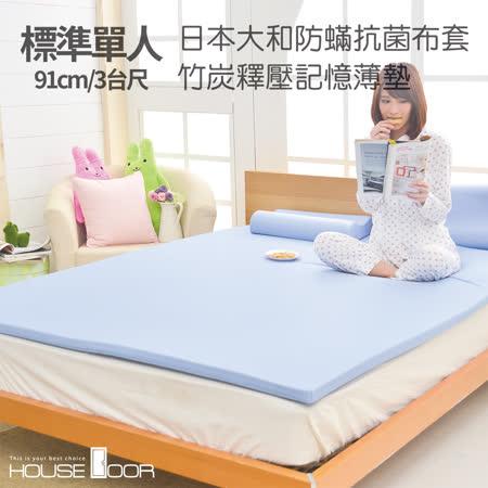 【HouseDoor】<BR>日本防蹣竹炭記憶床墊