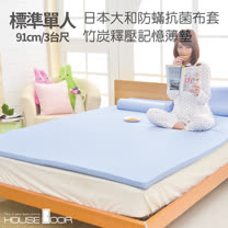 HouseDoor <BR>防蹣抗菌釋壓竹炭記憶床墊