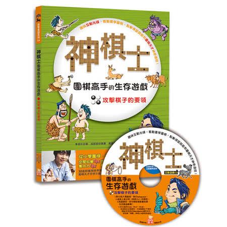 【mini漢湘】神棋士:圍棋高手的生存遊戲-攻擊棋子的要領