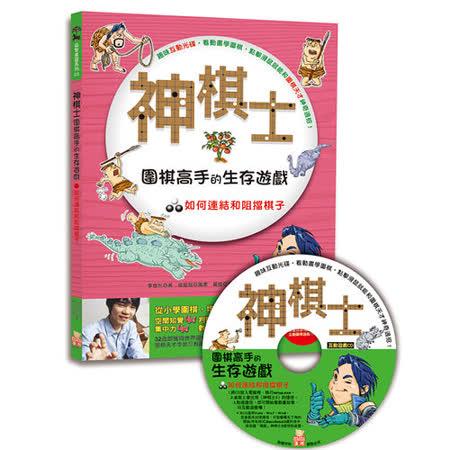【mini漢湘】神棋士:圍棋高手的生存遊戲-如何連結和阻擋棋子