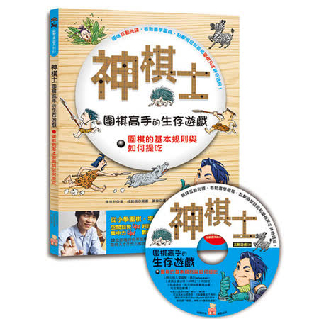 【mini漢湘】 神棋士:圍棋高手的生存遊戲-圍棋的基本規則與如何提吃