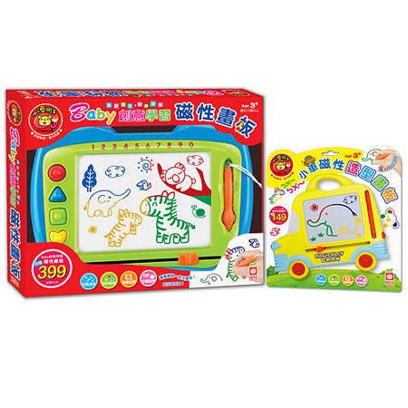 【幼福】ㄅㄨㄅㄨ小車磁性造型畫板+Baby創意學習磁性畫板