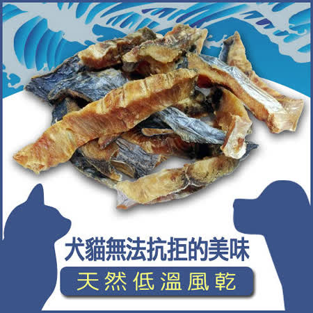 北海日式《鰆魚一夜干(小)100G*2入》犬貓適用