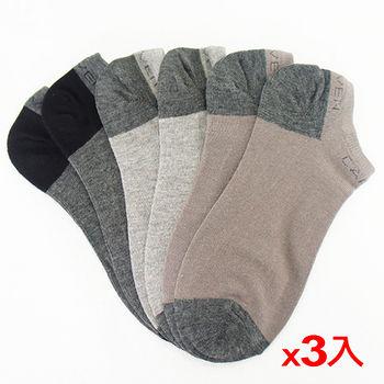 法國名牌 船型襪*3入裝(25~27cm)*3包組