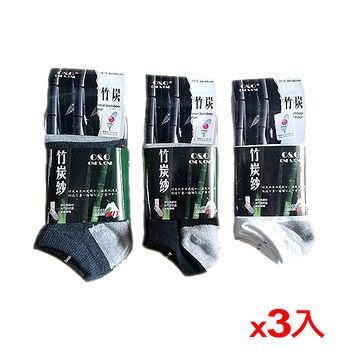 竹炭船型襪4入裝(22~26cm)*3包組