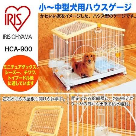【IRIS】住宅型可愛寵物籠 HCA-900