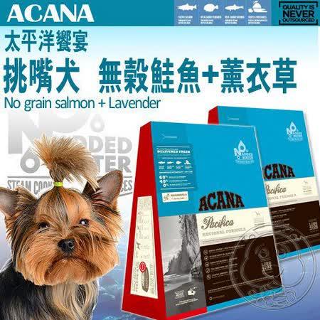 ACANA》新愛肯拿太平洋饗宴挑嘴犬無榖鮭魚+薰衣草配方飼料13kg
