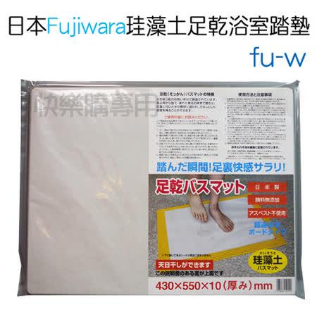 【日本Fujiwara】珪藻土足乾浴室踏墊 FU-W
