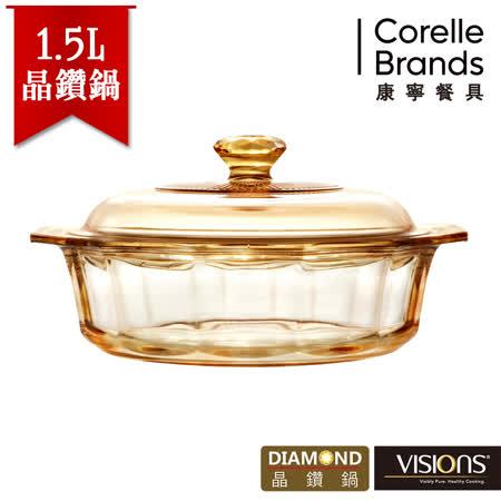 【美國康寧 Visions】Diamond 1.5L晶鑽鍋-VS15DI