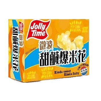 美國JOLLY TIME 甜鹹爆米花300g
