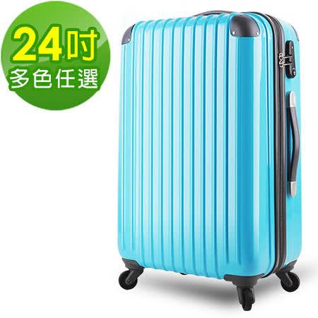 【Crownhouse】繽紛STYLE~24吋輕量PC鏡面加大行李箱(多色任選)