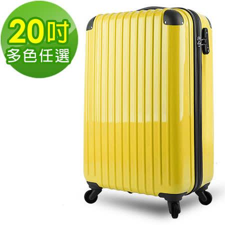 【Crownhouse】繽紛STYLE~20吋輕量PC鏡面加大行李箱(多色任選)