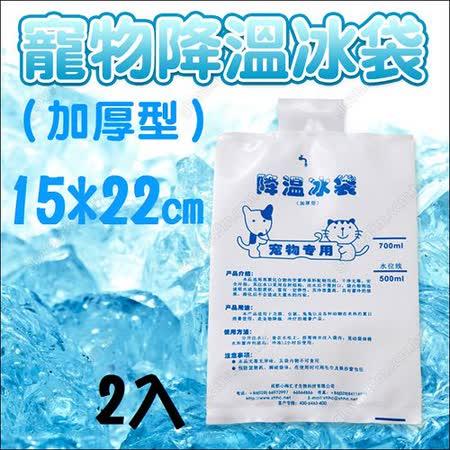 【2入組】《寵物降溫冰袋》持續保冷6~8小時,可重覆使用1000次