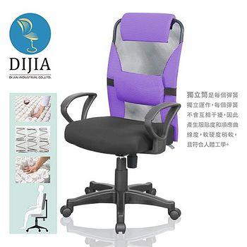 DIJIA 時尚美學獨立筒辦公椅/電腦椅 8色可選