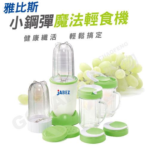 ~雅比斯JABEZ~小鋼彈 魔法蔬果輕食機 JJM2508^( 品^)