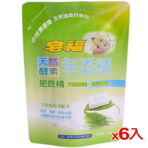 皂福無香精天然酵素肥皂洗衣精補充包1500g*6入(箱)