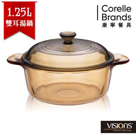 【美國康寧 Visions】1.25L晶彩透明鍋-VS12
