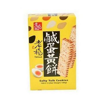 老楊鹹蛋黃餅100公克