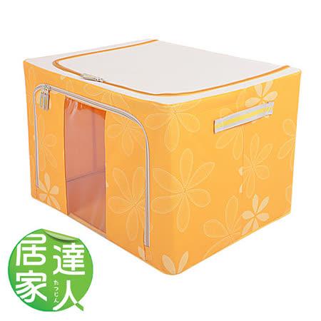 【居家達人】花漾摺疊萬用收納箱-66L(亮黃)