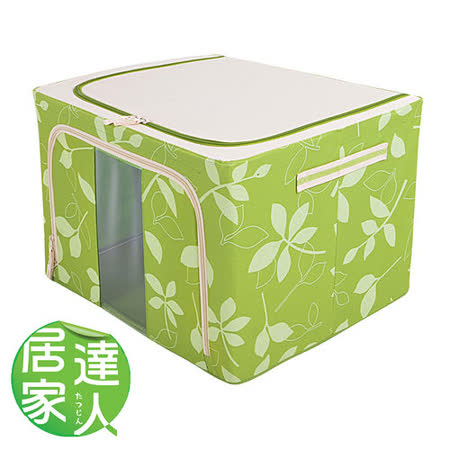 【居家達人】花漾摺疊萬用收納箱-66L(草綠)