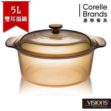 【美國康寧 Visions】5.0L晶彩透明鍋-VSD5
