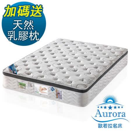 【歐若拉名床】威尼斯三線涼感水冷膠莫代爾舒柔布硬式獨立筒床墊-單人3尺