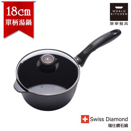 瑞士原裝 Swiss Diamond 瑞仕鑽石鍋 18CM單柄湯鍋(含鍋蓋)-SD18SP